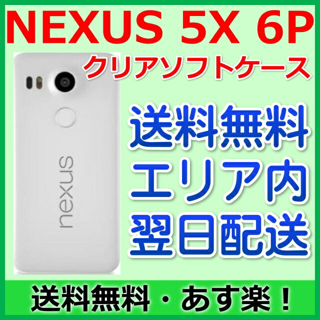 NEXUS 5X NEXUS 6P ケース カバー [NEXUS 5X 6P Clear Soft Case]クリアソフトケース / NEXUS 5X ケース NEXUS 6P TPU