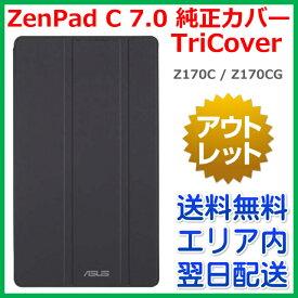 【在庫処分価格!定価 3,218円】【最短120分で発送】純正カバー ASUS ZenPad C 7.0 TriCover ケース 手帳型 トライカバー Z170C Z170CG