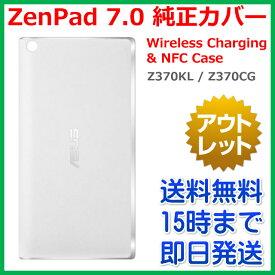 【在庫処分価格!定価 5,832円】【最短120分で発送】純正カバー ASUS ZenPad 7.0 Wireless Charging & NFC Case ホワイト ワイヤレス充電対応 ケース Z370KL Z370CG M700KL M700C