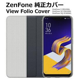【最短120分で発送】純正カバー View Folio Cover ASUS ZenFone5 ZE620KL / ZS620KL / ZenFone 5Q ZC600KL / 90AC0340-BCV001 90AC0330-BCV001 ZenFone 5 ZenFone5Q ケース カバー 手帳型