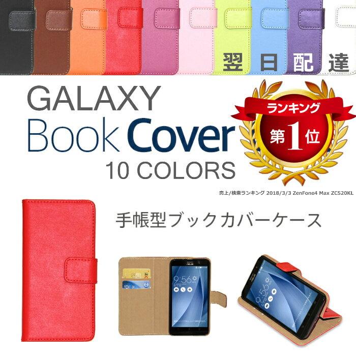 最短翌日配達 GALAXY S9 ケース 手帳型 / GALAXY S8 ケース / GALAXY Note8 ケース 手帳型 S8+ S9+ 手帳型ケース [GALAXY Book Cover Case] SC-02K SC-03K SC-01K SC-02J SC-03J SCV37 SCV35 SCV36 SCV33 SCV38 SCV39 ブックカバーケース 手帳型 カバー