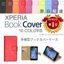 最短翌日配達 xperia xz1 手帳型ケース / xperia xz 手帳型ケース / xperia xzs ケース 手帳型 / xz1 compact /...