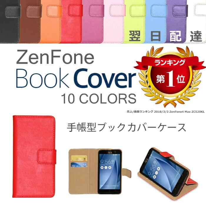 最短翌日配達 ZenFone4 ケース 手帳 / zenfone4 max ケース / max pro / max plus M1 / zenfone3 ケース / zenfone live / zenfone3 laser / カバー 手帳型 手帳型ケース ze554kl zc520kl zd552kl zs551kl zc554kl ze520kl ze552kl zc551kl zb501kl ZB570TL book
