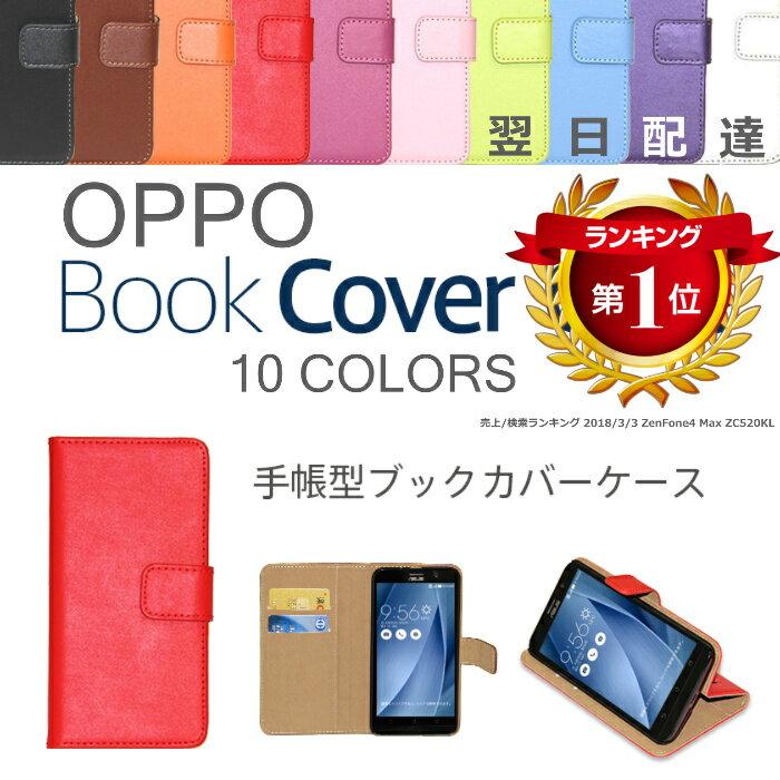 最短翌日配達 OPPO R11s ケース 手帳 カバー 手帳型 手帳型ケース[OPPO Book Cover Case] ブックカバーケース