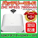 【最短120分で発送】バッテリーWi-Fi 7800mAh ZMI MF855 4G LTE SIMフリー モバイルバッテリー / バッテリーWi-Fi Wi-...