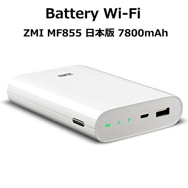 【最短120分で発送】バッテリーWi-Fi 7800mAh ZMI MF855 4G LTE USED SIMフリー モバイルバッテリー / バッテリーWi-Fi Wi-Fiルーター機能付き モバイルWi-Fi / モバイル Wi-fi ポータブル Wi-Fi WiFi