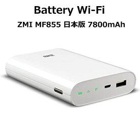 【未使用品】バッテリーWi-Fi 7800mAh ZMI MF855 4G LTE SIMフリー モバイルバッテリー テレワーク バッテリーWi-Fi Wi-Fiルーター機能付き モバイルWi-Fi / モバイル Wi-fi ポータブル Wi-Fi WiFi