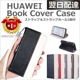 最短翌日配達 HUAWEI P20 lite ケース 手帳型 / HUAWEI P20 Pro ケース 手帳型 [HUAWEI Book Cover Case TT 2T] HW-01K HWV32 ブックカバーケース 手帳型ケース カバー