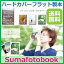 ハードカバー フラット スマフォトブック Sumafotobook