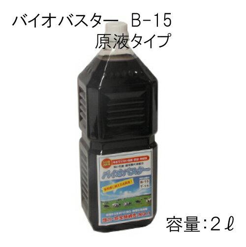 バイオバスターB15 原液有色 生ごみ・厨房・汚物・浄化槽の消臭に最適!(2リッター)