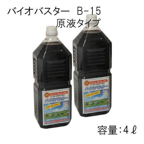 バイオバスターB15 原液有色 生ごみ・厨房・汚物・浄化槽の消臭に最適!(4リッター)