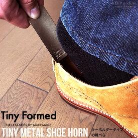 【即日発送】 日本製 靴べら キーホルダー タイニーフォームド タイニー メタル シューホーン シルバー ブラス Tiny metal shoe horn Silver Brass 真鍮 カラビナ TM-04S TM-04B ブランド