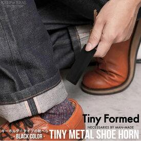 【即日発送】 日本製 靴べら キーホルダー タイニーフォームド タイニー メタル シューホーン ブラック Tiny metal shoe horn Black 真鍮 カラビナ TM-04BK ブランド