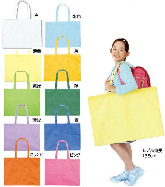 作品収納バッグ (3個までメール便可能) 不織布 大 〜10色からお選びくださいアーテック/入学/卒園/学校/美術/図工/不織布バッグ
