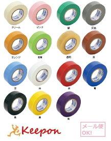 エスロンビニールテープ 19mm×10m(15個までメール便可能) 15色からお選びくださいビニールテープ/カラーテープ/カラービニールテープ/セキスイ/工作