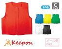 衣装ベース ソフトサテン ベスト 幼児向きCサイズ(12個までメール便可能)6色からお選びくださいアーテック/光沢/発表…