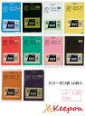 カラーポリ袋 10枚入(3組までメール便可能)10色からお選びください 650×800mm 〜カラービニール袋/ビニール袋/ポリ袋…
