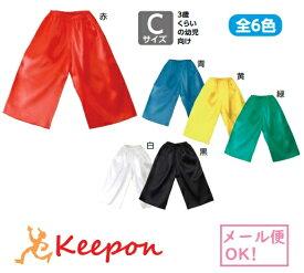 衣装ベース ソフトサテン ズボン 幼児向きCサイズ (5個までメール便可能) 6色からお選びくださいアーテック 光沢 発表会 学芸会 幼稚園 保育園 子ども 衣装 手作り 小学生