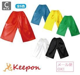 衣装ベース ソフトサテン ズボン 幼児向きCサイズ(5個までメール便可能)6色からお選びくださいアーテック/光沢/発表会/学芸会