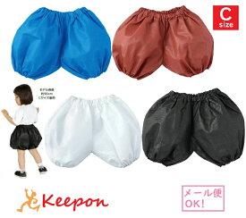 衣装ベース かぼちゃパンツ Cサイズ (2枚メール便可能) 4色からお選びくださいアーテック 不織布 発表会 学芸会 幼稚園 保育園 子供 手作り