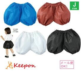 衣装ベース かぼちゃパンツ Jサイズ (1枚メール便可能) 4色からお選びくださいアーテック 不織布 発表会 学芸会 幼稚園 保育園 子供 手作り 小学生
