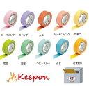 マスキングテープ 1.5mm幅 (メール便可能)10色からお選びください KAMOI/mt/カラーテープ