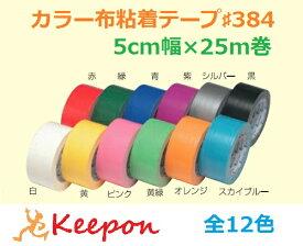 カラー布粘着テープ #384 12色からお選びください手芸/工作/リンレイテープ/カラーテープ/夏休み工作キット