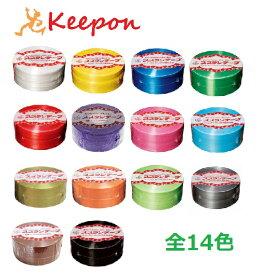 スズランテープ 5cm×470m 14色からお選びください手芸/編み物/タキロンシーアイ/カラーテープ/スズランテープ/チアポンポン
