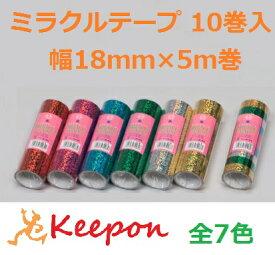 ミラクルテープ 18mm 10巻入 7色からお選びください手芸/カラーテープ/ミラクルテープ/チアポンポン/キラキラテープ/ゴークラ
