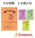 蛍光ニューカラー 4ツ切判 10枚入4色からお選びください 画用紙/リンテック/蛍光色/色画用紙