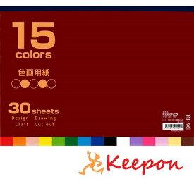 色画用紙 ハピラ 15色30枚入り 画用紙/色画用紙