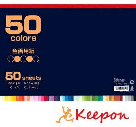 色画用紙 ハピラ 50色50枚入り 画用紙/色画用紙