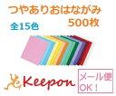 つやありおはながみ 500枚 (1個までメール便可能) 15色からお選びくださいお花紙/ペーパーフラワー/フラワーペーパー/サンケン/ポンポン/ペーパーポンポン