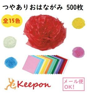 つやありおはながみ 500枚入 (2個までメール便可能) 15色からお選びくださいお花紙 ペーパーフラワー フラワーペーパー サンケン ポンポン ペーパーポンポン 紙花 飾り付け イベント 七夕 た