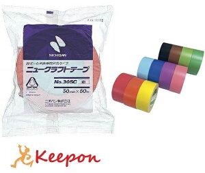 ニュークラフトテープ 幅50mm×50m巻11色からお選びください手芸 カラーテープ 装飾用テープ ダンボール