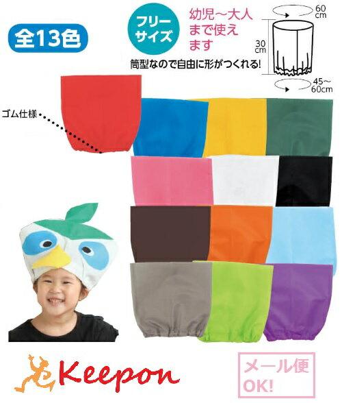 衣装ベース帽子(4個までメール便可能)〜13色からお選びくださいアーテック 不織布 発表会 学芸会