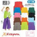 衣装ベース ベスト 幼児〜低学年向きJサイズ(8個までメール便可能)13色からお選びくださいアーテック 不織布 発表会…