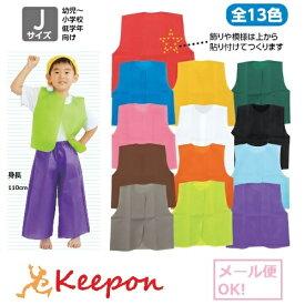 衣装ベース ベスト 幼児〜低学年向きJサイズ(8個までメール便可能)13色からお選びくださいアーテック 不織布 発表会 学芸会