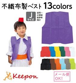 衣装ベース ベスト 幼児〜低学年向きJサイズ(8個までメール便可能)13色からお選びくださいアーテック 不織布 発表会 学芸会 手作り 製作