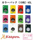 45L カラーパック 10枚入(3組までメール便可能) 12色から選択 650×800mm〜カラービニール袋 カラーポリ袋 赤 青 黄 …
