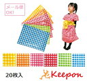 カラーポリ袋 チェック柄 20枚 (数量1までメール便可能) 6色からお選びください 650×800mm〜カラービニール袋/カラー…