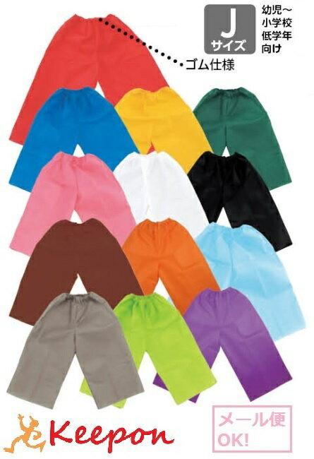 衣装ベースズボン Jサイズ(2個までメール便可能)13色からお選びくださいアーテック/不織布/発表会/学芸会/幼稚園/保育園/小学校/子供/手作り