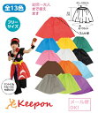 衣装ベース マントスカート(2個までメール便可能)〜13色からお選びくださいアーテック/不織布/発表会/学芸会