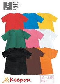 衣装ベース シャツ 中学年〜高学年向きSサイズ(5枚までメール便可能)9色からお選びくださいアーテック 不織布/発表会/学芸会/文化祭