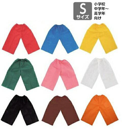衣装ベースズボン Sサイズ(1個までメール便可能)9色からお選びくださいアーテック 不織布 発表会 学芸会