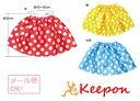 衣装ベース 水玉ソフトサテンスカート (メール便可能)3色からお選びくださいアーテック/光沢/発表会/学芸会