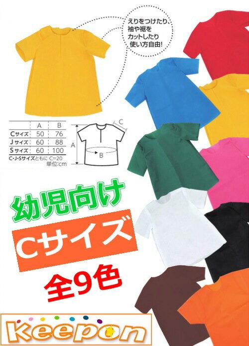 衣装ベース シャツ 幼児向きCサイズ(4個までメール便可能)9色からお選びくださいアーテック 不織布 発表会 学芸会