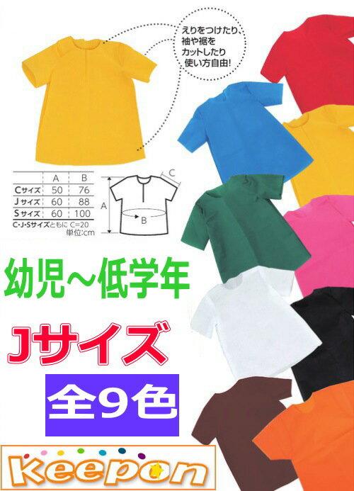 衣装ベース シャツ 幼児〜低学年向きJサイズ(メール便可能)9色からお選びくださいアーテック 不織布 発表会 学芸会
