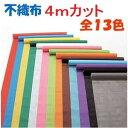 カラー不織布ロール 100cm巾×4m切売〜13色からお選びください カット販売 アーテック お買い得製作素材