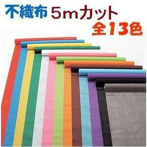 カラー不織布ロール 100cm巾×5m切売〜13色からお選びください カット販売 アーテック お買い得製作素材